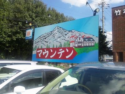 20110909_5.jpg